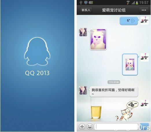 QQ2013 for Android正式发布  带来多项实用性改进