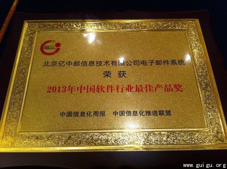 亿邮邮件系统荣获2013年中国软件行业最佳产品奖