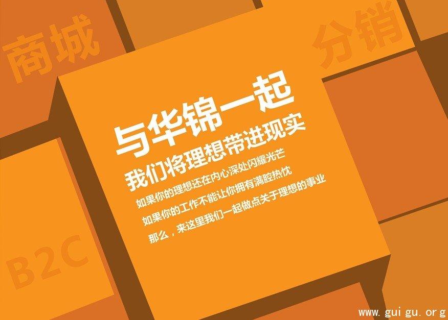 华锦网络创业平台量身培训助您成功