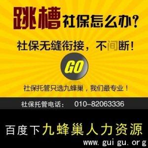【职场知识答疑】离开北京 辞职后社保怎么办?