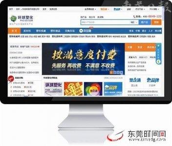 盟大集团或成为东莞电商上市第一股(图)