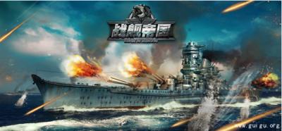 华清飞扬《战舰帝国》大热 再立军事题材手游标杆