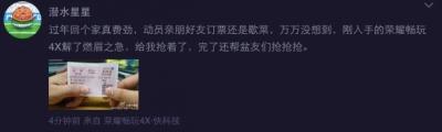 """治愈无法回家痛荣耀畅玩4X荣获""""抢票神器""""封号"""