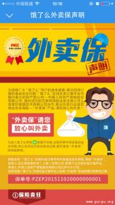 """饿了么与中国人保推出食品安全保单""""外卖保"""""""