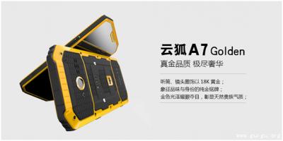 探秘最贵国产手机:云狐新品为何售价过万