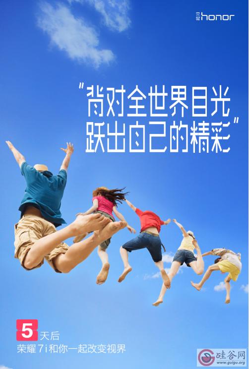 荣耀7i倒计时海报曝光 七夕一起改变视界