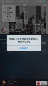 互联网音乐版权大清理 腾讯阿里双峰对决
