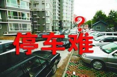 """""""停车难""""再登两会热词 智慧停车成趋势(图)"""