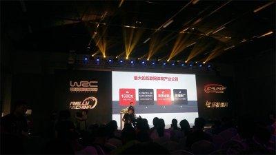17年后WRC重返中国 乐视体育打造赛车产业生态