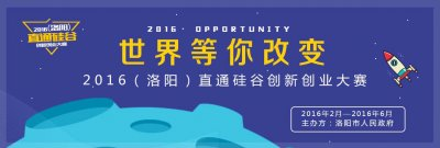 2016洛阳直通硅谷创新创业大赛总决赛明日开赛