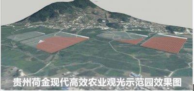 贵州荷金现代高效农业观光示范园即将落地动工