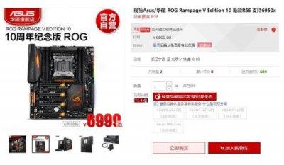 天猫首发 华硕R5E10周年纪念版主板开卖(图)