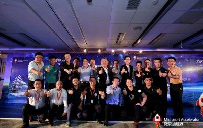 揭示共享型创业秘密 微软加速器第八期典礼举行
