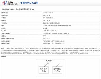 历经四年!魅族终拿下2012年申请的mBack专利
