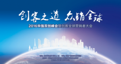 华强北创客中心发力双创周承接创营销者大会