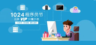 1024程序员福利放送来CloudIn云英领取免费云主机