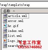 织梦dedecms配置手机wap站点并绑定二级域名!