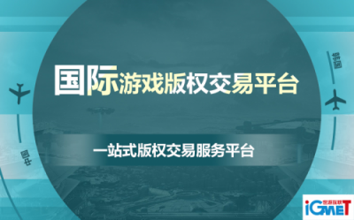国际游戏一站式版权交易服务平台上线公告