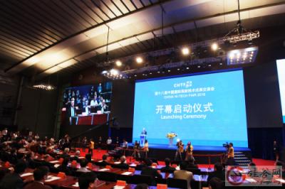 第十八届高交会今日在深圳正式拉开帷幕(组图)