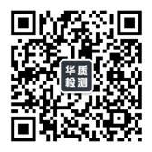 """华质检测  助力""""中国制造"""",提升产品质量"""