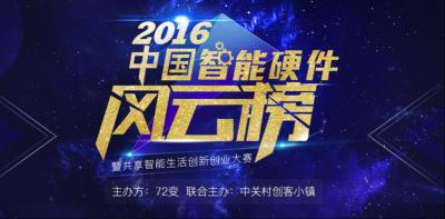2016中国智能硬件风云榜线下分享会成功举行