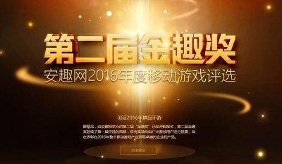 2016年度金趣奖评选圆满结束 获奖游戏正式出炉