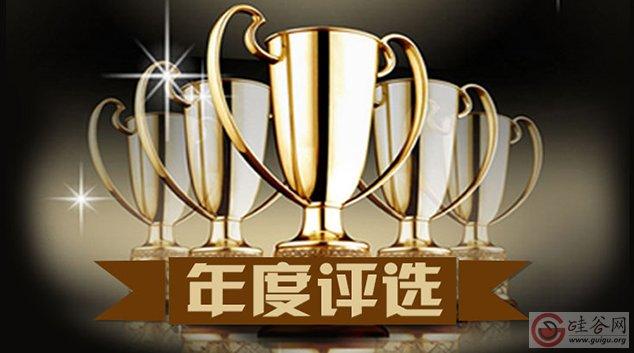 第十一届中国IDC产业年度大典:硅谷网正在直播