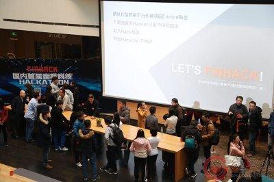 免费的食物和啤酒,国内金融科技Hackathon举办