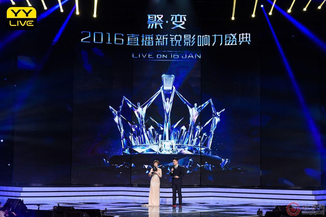 2016直播新锐影响力盛典举办 YY Live聚变北京