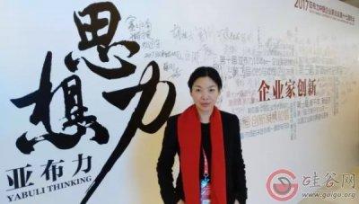 【硅谷速记】阳光印网CEO张红梅在亚布力论坛
