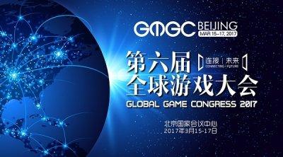 GMGC北京2017倒计时4天:10精彩看点抢先看