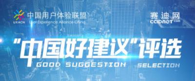 2017赛迪网3.15中国好建议评选活动正式启动