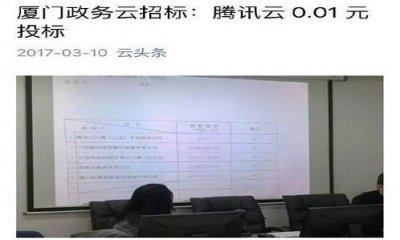 腾讯云1分钱中标政府项目:就是不正当竞争