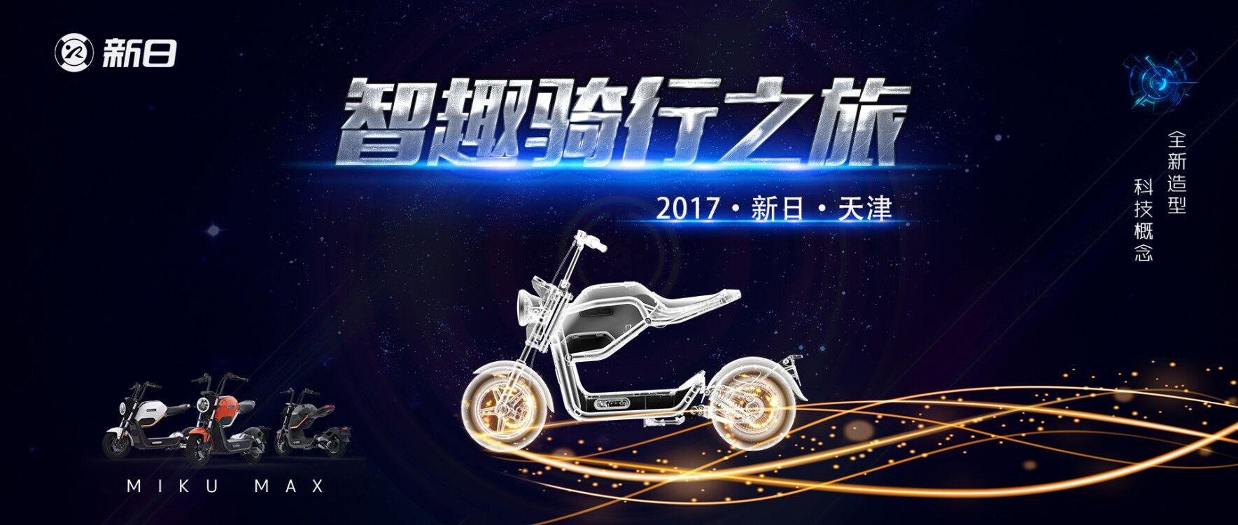 """天津展上演""""黑魔法"""" 新日MIKU MAX 震撼亮相"""