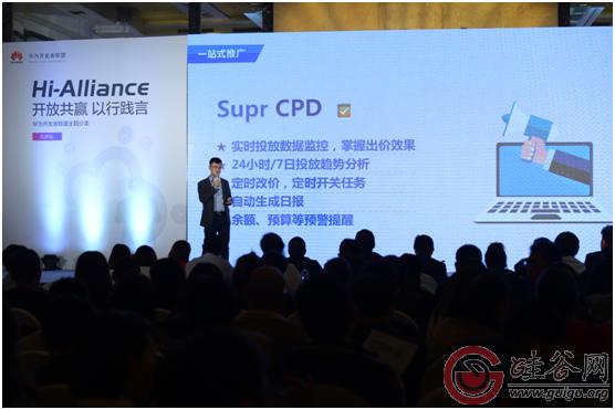 酷传&华为开发者联盟沙龙:Super CPD怎么玩?