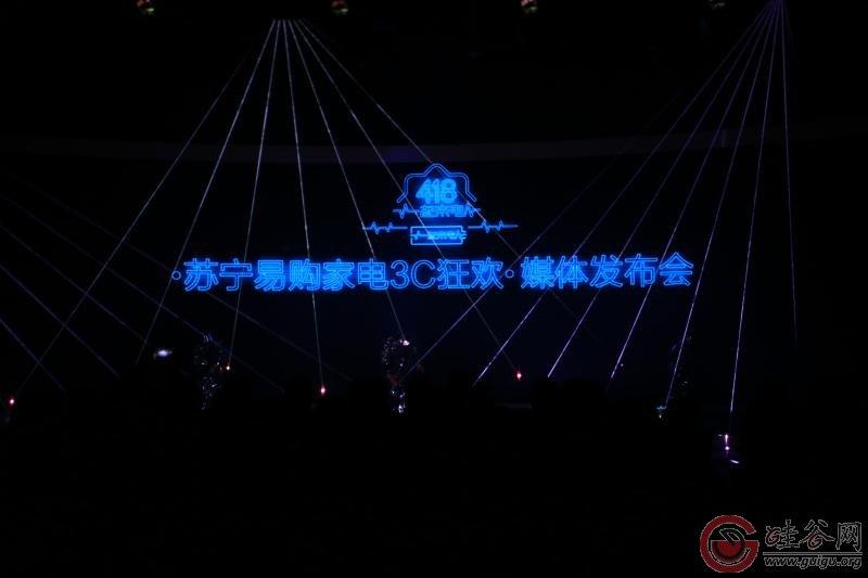 【硅谷速记】苏宁易购418家电3C狂欢节发布会