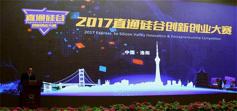 2017(洛阳)直通硅谷创新创业大赛全面启动