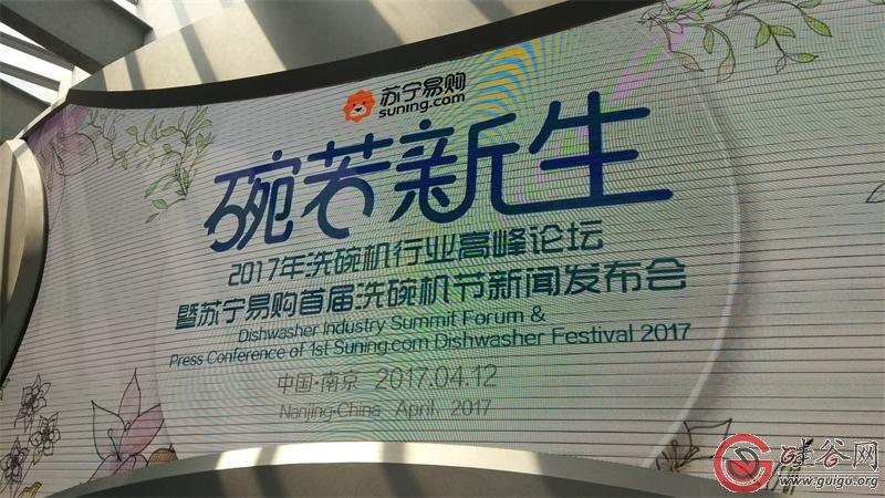 """2017""""碗若新生""""苏宁易购首届洗碗机节开幕"""