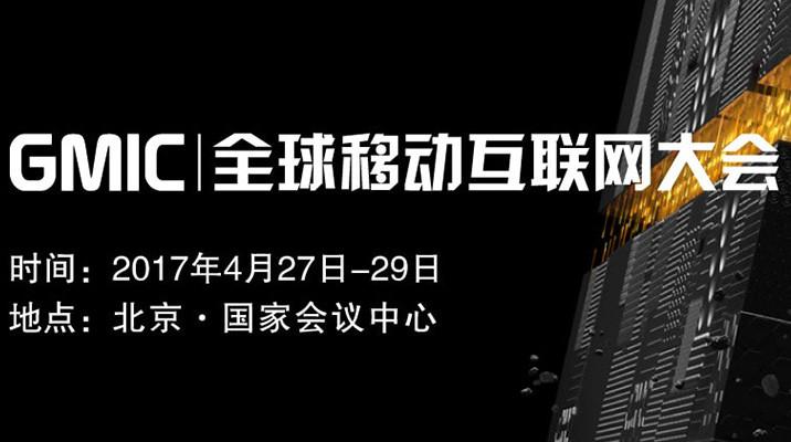一场科技界的思想盛宴:GMIC北京2017将开幕