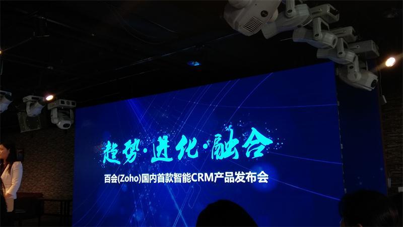 开启新商业文明时代 百会发布中国首款智能CRM