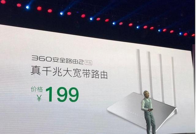 【硅谷速记】360安全路由2017新品发布会实录