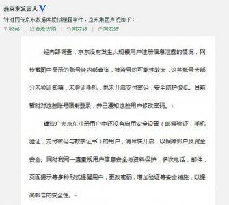 中国硅谷往事:京东数据库泄漏 京东回应集锦
