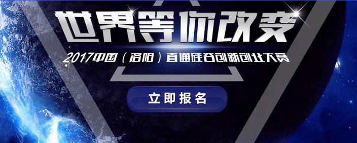 【洛阳活动】2017中国直通硅谷创新创业大赛