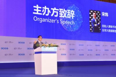 GBDC|全球大数据联盟秘书长宋炜:创新和衍生