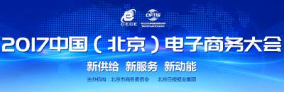 【北京活动】2017中国(北京)电子商务大会