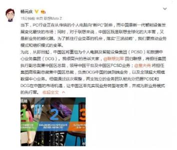 刘军回来了陈旭东走了,留给杨元庆的日子不多了