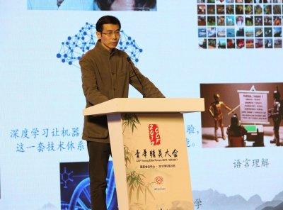 【2017CCF青年精英大会】汤晓鸥谈人工智能明天