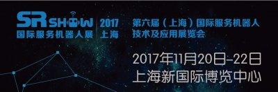 【上海活动】SR SHOW 2017国际服务机器人展会
