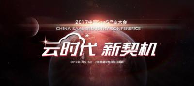 【上海活动】2017中国SaaS产业大会助力团队协同