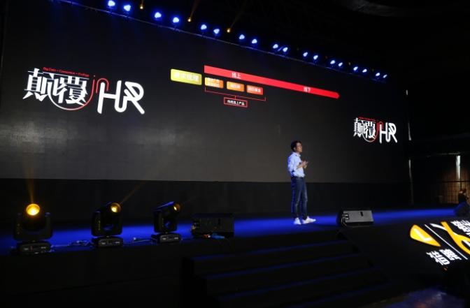 猎聘喜迎上线六周年,举办HR领域盛典颠覆HR